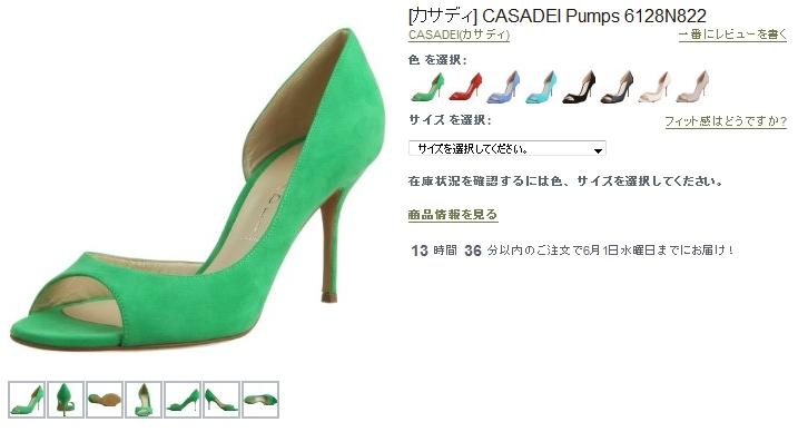 ジャバリの靴-効果的な商品画像の使い方