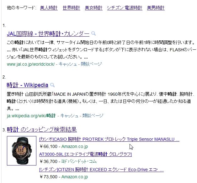 Googleショッピング検索結果表示