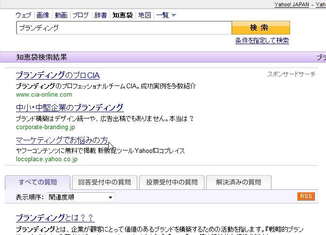 Yahoo!知恵袋で調査