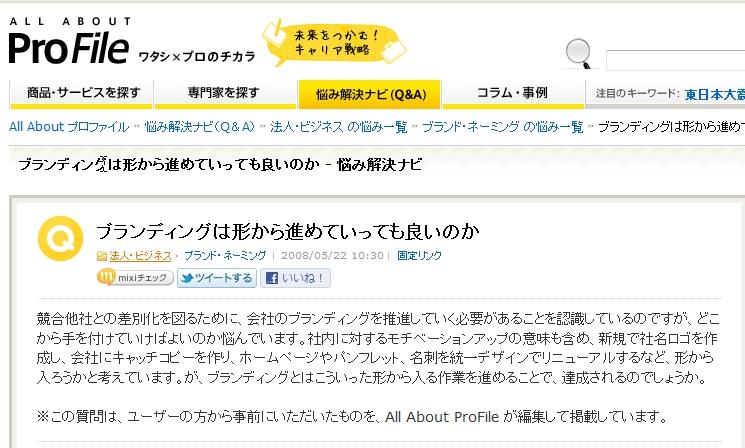 allaboutプロファイル検索結果詳細