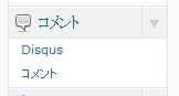 DISQUSのプラグイン設定リンク