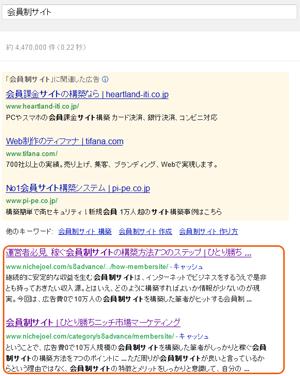 会員制サイト検索結果