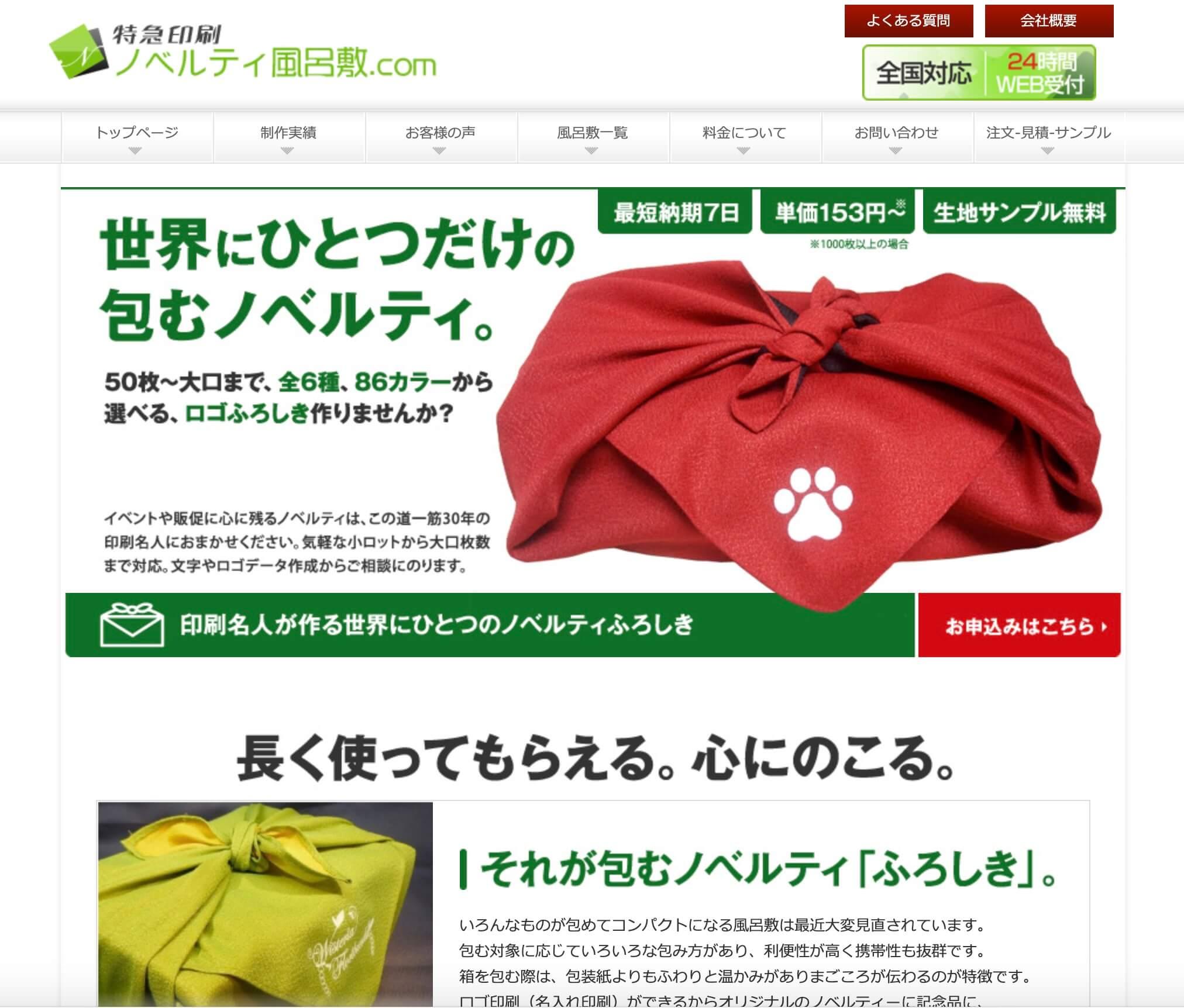 ノベルティ風呂敷.com