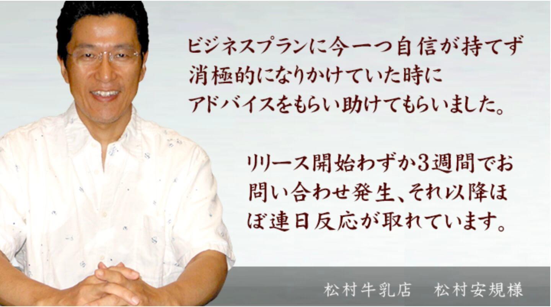 松村牛乳店 様