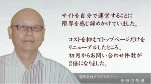 有限会社寺田スクリーン様
