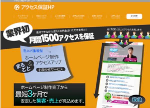 新規オープンサイトのイメージ