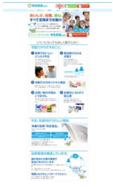 牛乳.comのサイトイメージ