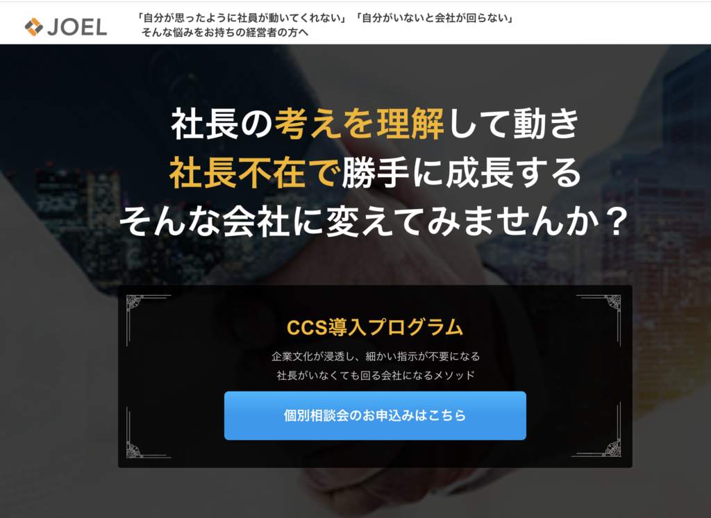 CCS導入プログラム